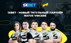 Букмекерская компания 1xBet — новый титульный партнер NAVI
