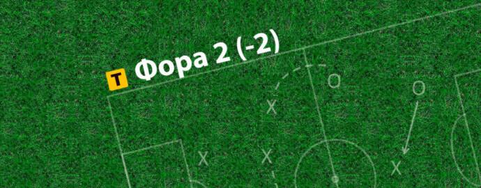 Фора 2 (-2) — что значит ставка Ф2 (-2)