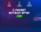 Букмекерская контора ФавБет