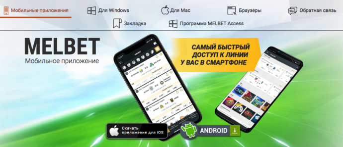 Melbet приложения Android / iOS / Mac / Windows
