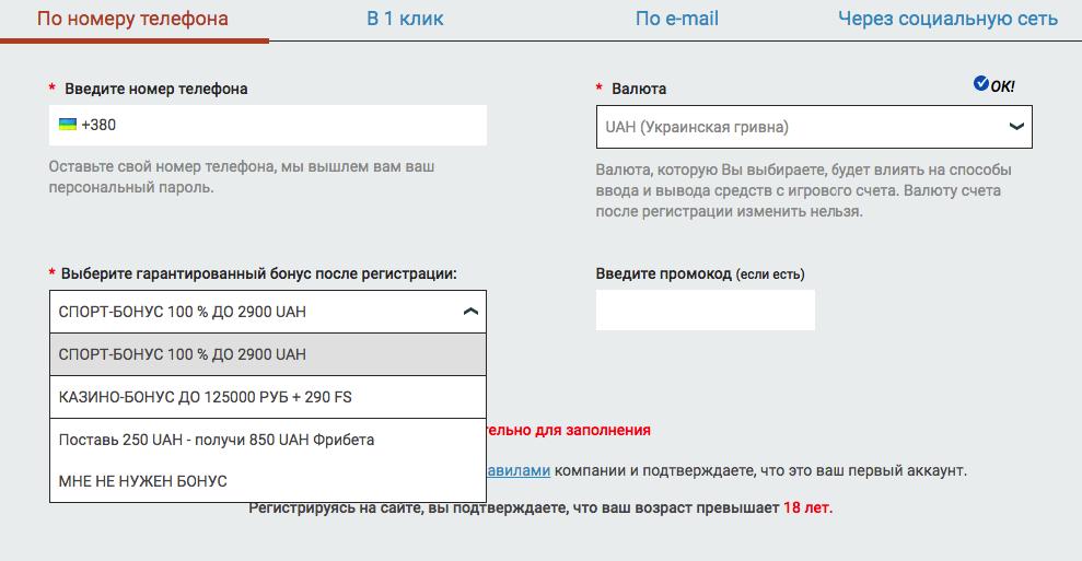 Регистрация Мелбет