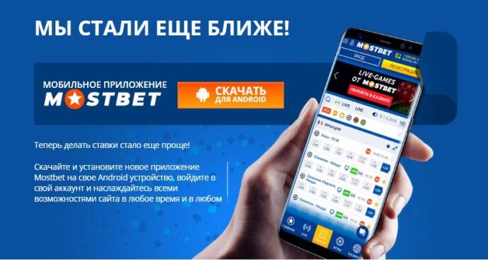 Мобильное приложение Mostbet