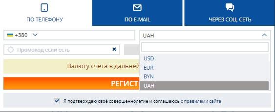 Регистрация на сайте Mостбет