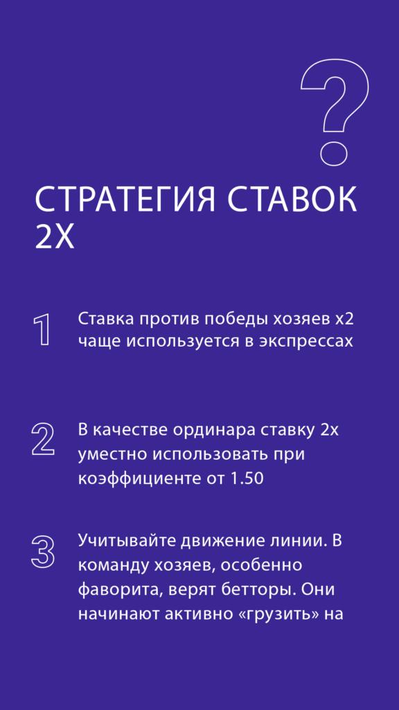 Ставка X2